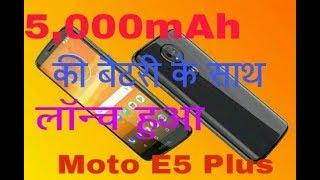 5,000mAh की बैटरी के साथ लॉन्च हुआ Moto E5 Plus कीमत जानकार उड जायेंगे होछ