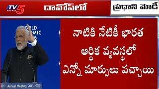 PM Modi Speech at  Davos World Economic Forum 2018