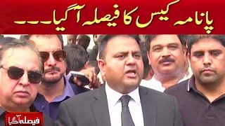 Fawad Ch (PTI) Speech From Supreme Court After PANAMA Decision