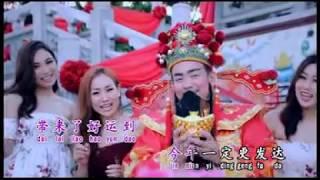 2018 優品质群星 - 财神到我家 Cai Shen Dao Wo Jia