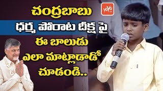 7 Years Boy Speech about Chandrababu Naidu @ Dharma Porata Deeksha In Vijayawada