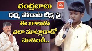 7 Years Boy Speech about Chandrababu Naidu Dharma Porata Deeksha at Vijayawada