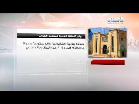 أمانة مجلس النواب: كلام غطاس خوري غير مطابق للحقيقة – دارين دعبوس