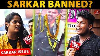 VIRAL: தளபதி விஜய்க்கு தடையா? | Public Reactions On Sarkar Issue | Thalapathy Vijay