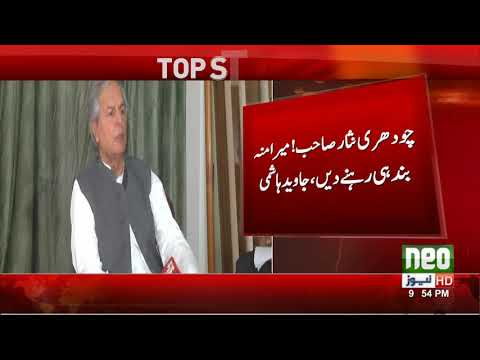 Javed Hashmi Lashes Out At Ch Nisar | Neo News
