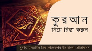 Ponder Over Qur'an (কুরআন নিয়ে চিন্তা করুন) – Mufti Menk – Quran Weekly [Bangla Subtitle]