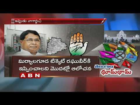 Congress High Command Green Signal For Jana Reddy To Change Constituency For Polls