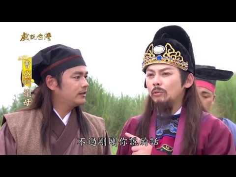 台劇-戲說台灣-曹公鬥龍母-EP 14