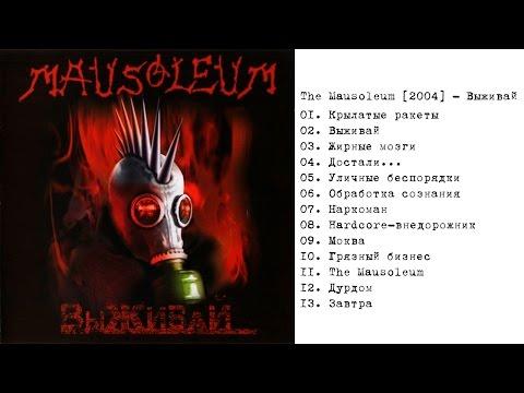 Mausoleum - Жирные мозги