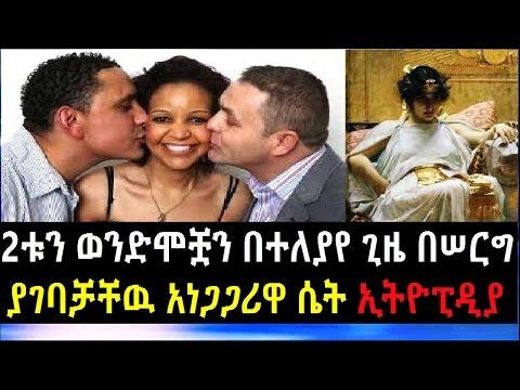 2ቱን ወንድሞቿን በተለያየ ጊዜ በሠርግ ያገባቻቸዉ አነጋጋሪዋ ሴት ኢትዮፒዲያ Ethiopia Test Your IQ Bisrat FM
