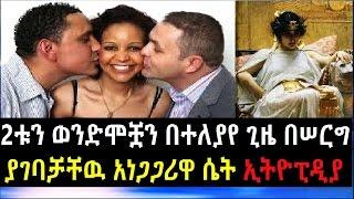 Ethiopia Test Your IQ Bisrat FM