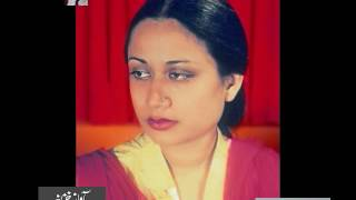 Parveen Shakir (1)- Exclusive Recording for Audio Archives of Lutfullah Khan