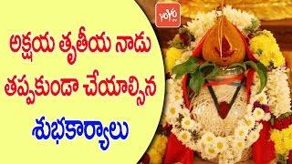 అక్షయ తృతీయ నాడు తప్పకుండా చేయాల్సిన శుభ కార్యాలు తెలుసా | Akshaya Tritiya 2017 Pujas and Importance