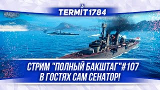 World Of Warships Стрим