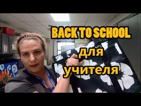 BACK TO SCHOOL для учителя. Valentina OK LifeinUSA (жизнь в США)