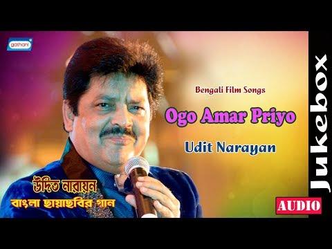 Ogo Amar Priyo | Udit Narayan | Bengali Film Song | Audio Jukebox | Gathani Music