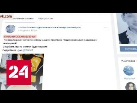 Пропавшую чувашскую школьницу нашли мертвой в гараже