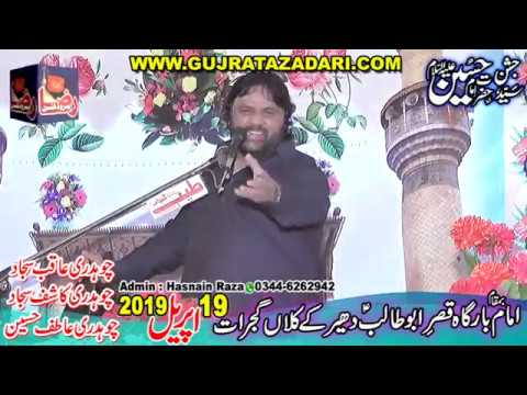 yad gar Jashan Zakir Shoukat Raza Shoukat 19 April 2019  Dheerky Gujrat