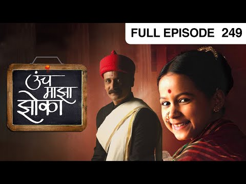 Uncha Maza Zoka - Watch Full Episode 249 Of 18th December 2012 video