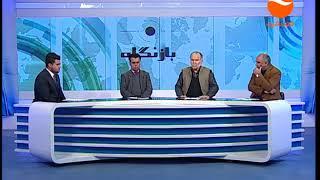 BAZ NEGAH   EP 1199 31 12 2017 بازنگاه ـ افزایش تنش های سیاسی و اینده مبهم حکومت وحدت ملی