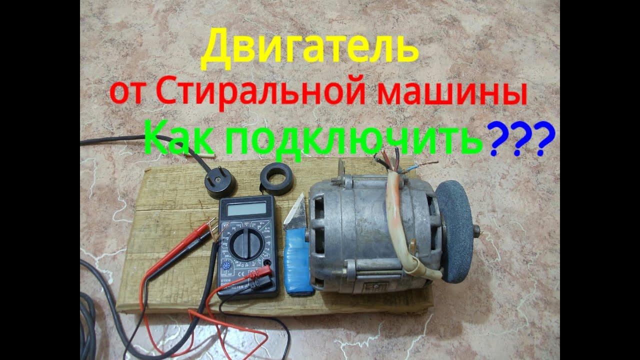 Асинхронный двигатель 220 вольт как сделать реверс