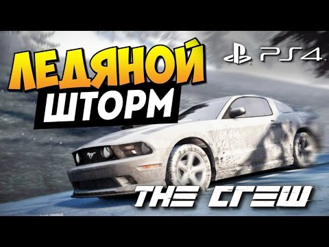 The Crew - Ледяной шторм! (PS4)