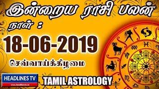 18:06: 2019 இன்றைய ராசி பலன் Indraya rasi palan Tamil 18th june