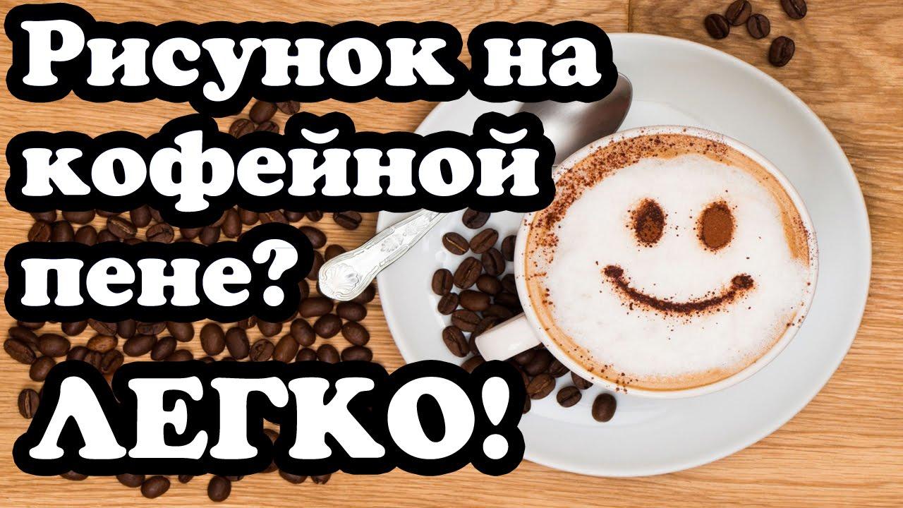 Трафарет для кофе чем посыпать