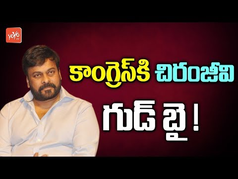 Chiranjeevi Quits Congress? | AP Politics | Pawan Kalyan | YOYO TV Channel
