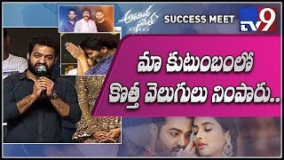 Jr NTR Emotional speech at Aravinda Sametha Success Meet