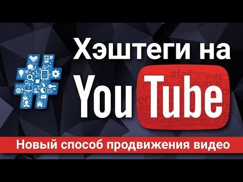 #Хэштеги на YouTube | Новые правила использования #хештега