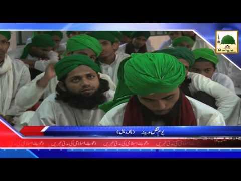 News Clip - Youm e Qufl e Madina - Punjab