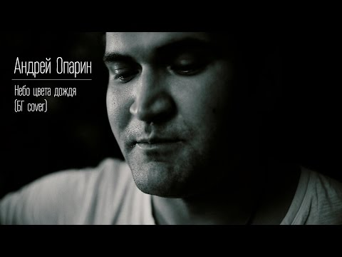 Андрей Опарин - Небо цвета дождя (БГ cover)