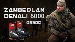 Ботинки Zamberlan Denali 6000 – обзор Эда Халилова |Наука Побеждать|