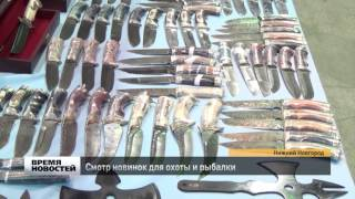 охота рыбалка туризм нижний новгород