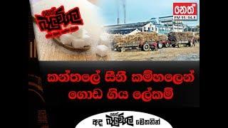 Balumgala 2018-07-20