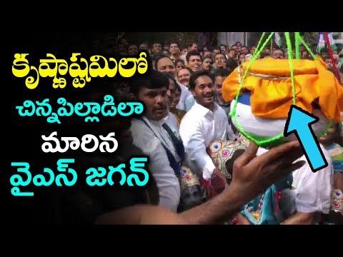 Sri Krishna Janmashtami Celebrations at Padayatra | YS Jagan Padayatra Latest News | Indiontvnews