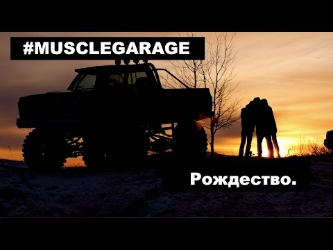 #MUSCLEGARAGE Рождество. (Chevrolet C10 1985 Pickup test drive)
