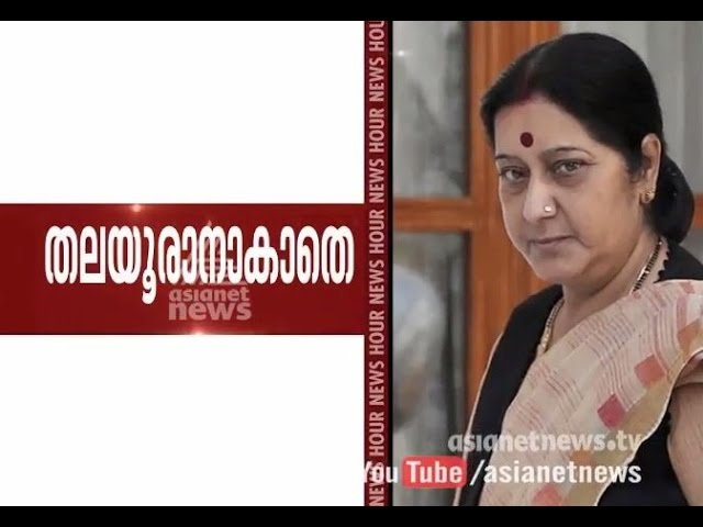 Allegations towards external affairs minister Sushma Swaraj | News Hour 16 June 2015
