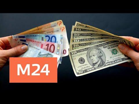 Эксперты призвали не скупать валюту из-за падения рубля - Москва 24