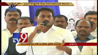 YCP calls for AP bandh on July 24th