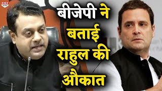 Modi को Corrupt बताने वाले Rahul Gandhi को BJP ने सुनाई खरी-खोटी