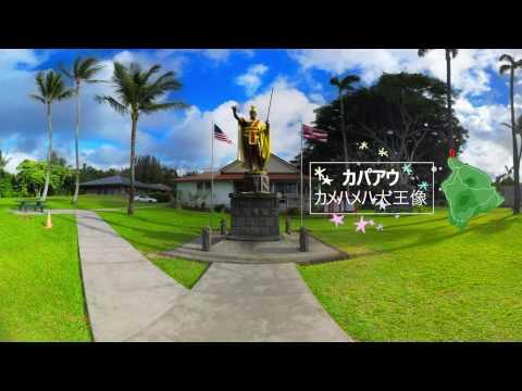 VR ハワイ島 ダイジェスト編
