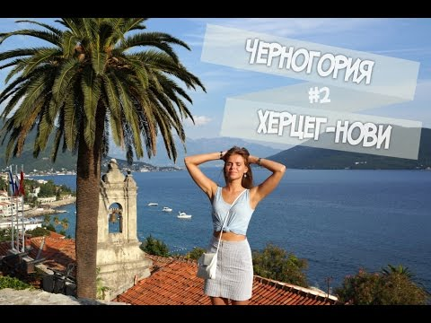 Черногория с OlTime (часть #2): поездка в Херцег-Нови / дешевые сувениры / Набережная и старый город