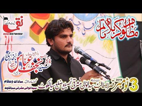 Zakir Syed Najaf Abbas Bukhari 3 November 2019 Yadgar Majlis Aza (Syedan Wali Mashraqi Sialkot)
