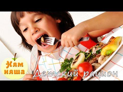 Детское питание. Какие продукты необходимо включать в детский рацион?