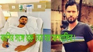 আকস্মিকভাবে অসুস্থ হয়ে হাসপাতালে মাশরাফি || mashrafe bin mortaza injuries | bangladesh cricket