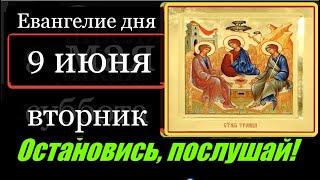 9 июня Вторник Евангелие дня с толкованием Молитвы -  Живый в помощи, Оптинских старцев