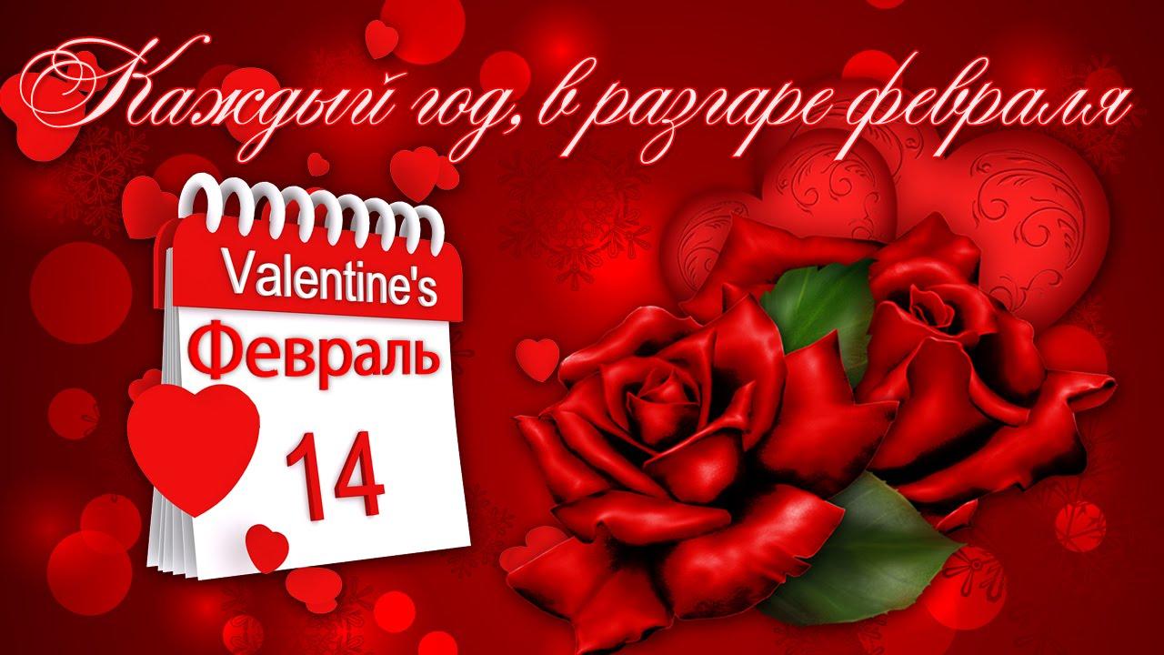14 февраля день святого открытки 172