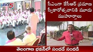 తెలంగాణ భవన్ లో సందడే సందడి   Celebrations At Telangana Bhavan   TV5News